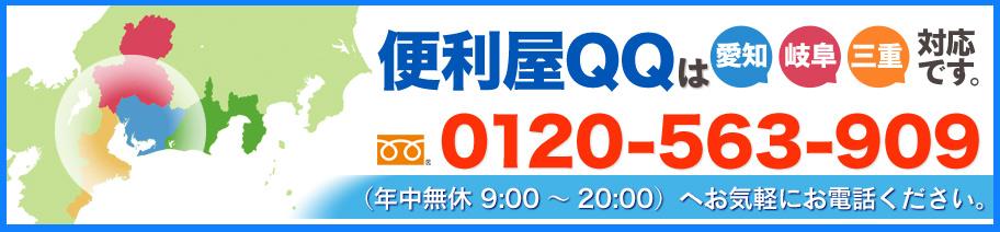 便利屋QQは愛知、岐阜、三重対応です。ご相談お見積もり無料なので、0120-563-909(年中無休 9:00~20:00)へお問い合わせください。